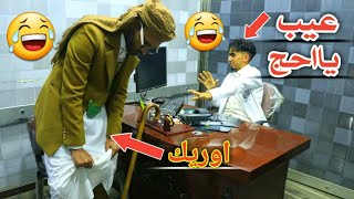 عجوز يطلب من الدكتور علاج عشان يتزوج ببنت 18 سنه 😂2021