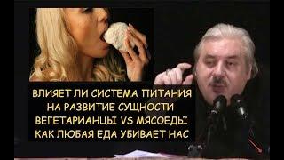 Н.Левашов: Влияет ли система питания на сущность. Вегетарианцы VS Мясоеды. Как любая еда нас убивает