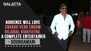 Audience will love Enakku Veru Engum Kilaigal Kidayathu, a complete entertainer -  Goundamani