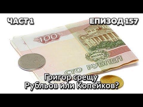 Григор срещу Рубльов или Копейков? (Без Бутонки)