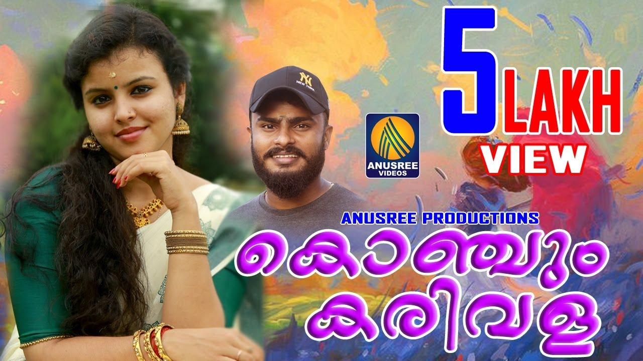 Download വെള്ളാരംകണ്ണെഴുതി കാലിൽ വെള്ളികൊലുസ്സണിഞ്ഞു   Latest Malayalam Video Song  Onam Celebration #Withme