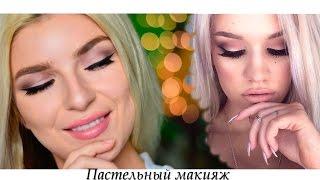 Красивый пастельный макияж/Карина Лейзерович