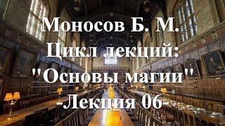 Моносов Б. М. - Курс Основы Магии (Лекция 06)