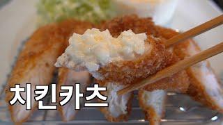 촉촉한 치킨까스 만들기 :: 치킨카츠 만들기 :: 간단…