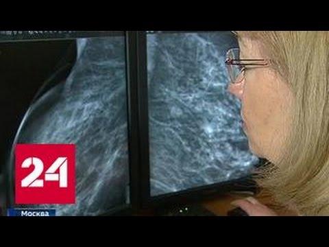 О новых методах лечения рака молочной железы рассказали в Москве