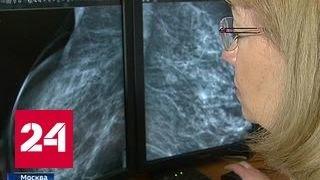 О новых методах лечения рака молочной железы рассказали в Москве(, 2016-10-18T17:40:29.000Z)