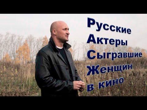 7 Русских Актеров: Сыгравших Женщин в кино.