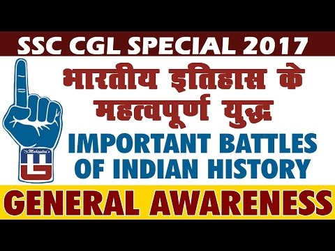 IMPORTANT BATTLES OF INDIAN HISTORY | DAY 1 | STATIC GK | भा