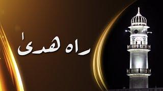 Rahe Huda | 26th Dec 2020 | Qadian | Urdu