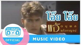 โอ๊ย โอ๊ย - แจ้ ดนุพล แก้วกาญจน์ [Official Music Video]