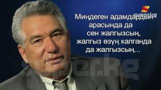 Чыңгыз Айтматов айткан учкул кептер