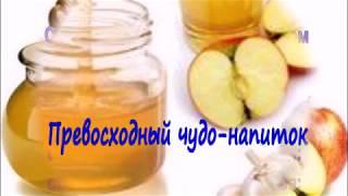 Превосходный чудо-напиток,«эликсир жизни»,яблочный уксус с медом и чесноком.