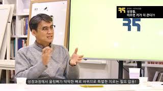 [서울석병원] 치료가 필요한 성장통 유형?!