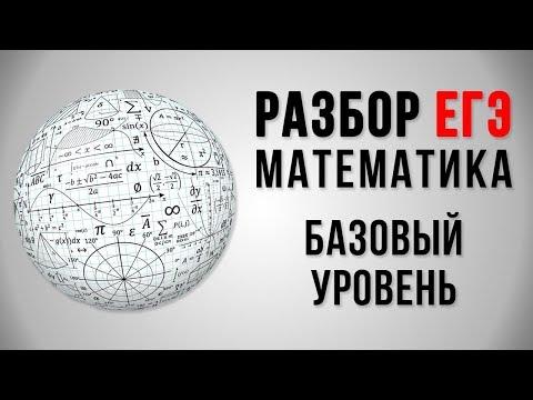 Подготовка к ЕГЭ по математике. Базовый уровень. 2018