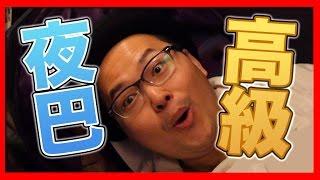日本搭夜巴是什麼樣子的呢?【東京→京都】高級夜巴內部介紹《阿倫去旅行》