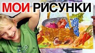 Смотрим рисунки Вовы МОНСТРА из ХУДОШКИ