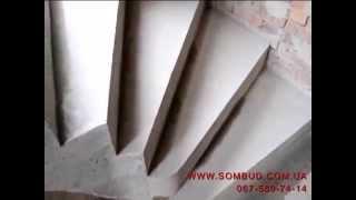 Бетонная лестница гладко-подшитая, винтовая(САЙТ - http://www.sombud.com.ua ЧП