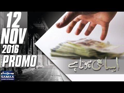 Rishwat Khori | Aisa Bhi Hota Hai | SAMAA TV | 12 Nov 2016