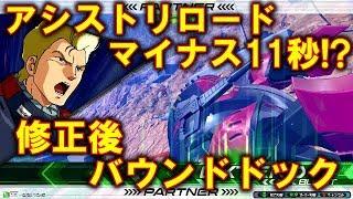 【エクバ2】驚異のアシストリロードマイナス11秒⁉修正後バウンドドック!【EXVS2】