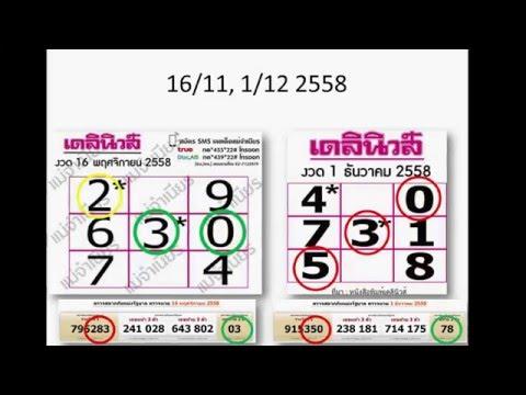 เลขเด็ด เดลินิวส์ สิ้นสุดการรอคอย ทีเด็ดงวดนี้ 30/12/58 งวดที่แล้วเข้าวิ่ง 5-2 ไป ครั้งนี้ต้องตาม