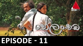 Helankada - Episode 11 | 26th May 2019 | Sirasa TV Thumbnail