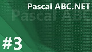 Pascal ABC.NET | Урок 3 | Условные операторы if, then, else