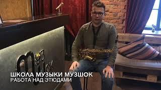 #11 Уроки саксофона.Работа над этюдами.