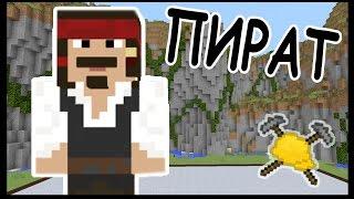ПИРАТ и ФЕРМА в майнкрафт !!! - МАСТЕРА СТРОИТЕЛИ #44 - Minecraft
