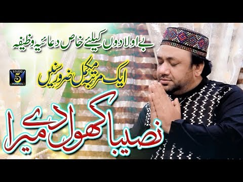 Special dua for childless people - Naseeba khol de mera - Irfan Haidari - R&R by Studio5