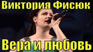 Песня 'Вера и любовь' Виктория Фисюк русские песни про любовь России