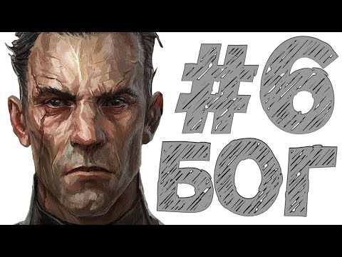 Dishonored 2: DOTO #6 ЧУЖОЙ БОГ