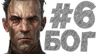 Dishonored 2: DOTO #6 ЧУЖОЙ БОГ