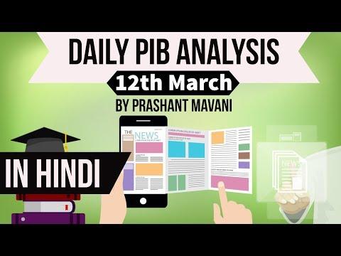 12 March 2018 - PIB - Press Information Bureau news analysis for UPSC IAS UPPCS MPPCS SSC IBPS