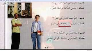 40 УРОК. 1 ТОМ. Арабский в твоих руках.