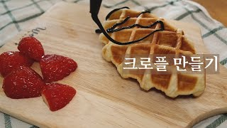 크로플 만들기, 크로플 샌드위치, 샤오미 와플메이커, …