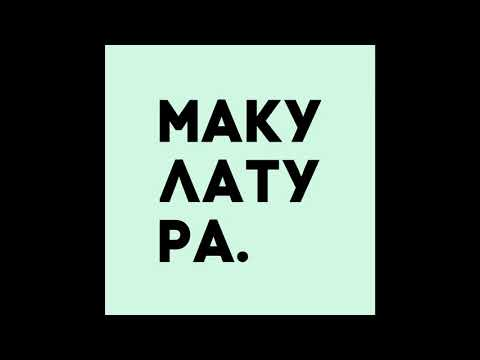 Макулатура - машинаестчеловека текст приемы макулатуры в атырау