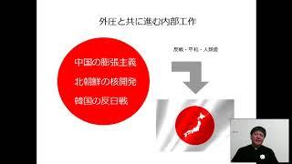 今そこにある沖縄と日本の危機3 thumbnail