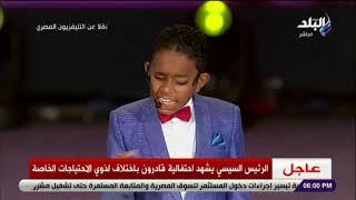 صدى البلد - أصحاب الهمم يبدعون في أغنية «ابن مصر» وسط دموع الحاضرين
