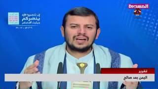 اليمن بعد صالح | تقرير يمن شباب