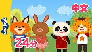 汉语问候歌 更多儿歌 (Chinese Greetings And More) | Chinese Song For Kids | By Little Fox