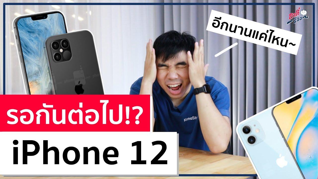 iPhone 12 รอกันต่อไป!? | อาตี๋รีวิว EP.262