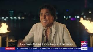 أنا مصر..  غناء محمد منير