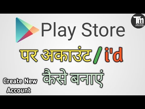 Play Store me id kaise banaye