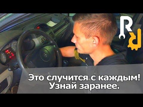 Машина глохнет сразу после запуска и долго не заводится. Как понять что под замену? | Видеолекция#2