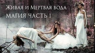Магия. Вода Мертвая/ Живая.