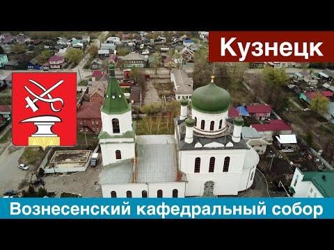 [4K] Вознесенский кафедральный собор, г. Кузнецк (2019)