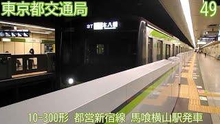 都営10-300形 第49編成 都営新宿線 馬喰横山駅発車