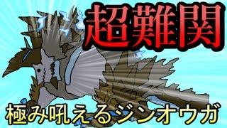 【MHFZ】モンハン史上最強のモンスター!極み吼えるジンオウガに挑め!【第六話】