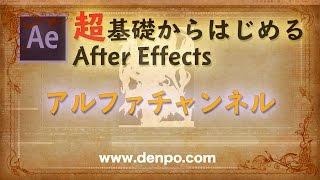 はじめてAfter Effectsを勉強する方を対象にAfter Effectsの使い方を超...