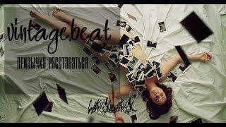 vintage.beat - Привычка расставаться